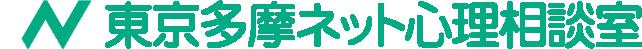 東京多摩ネット心理相談室